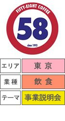 「パンケーキ専門店」58cafe 事業説明会