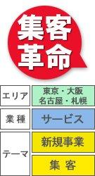 """30分1,000円ジェルネイル""""ティーエヌ""""FC事業説明会のご案内"""