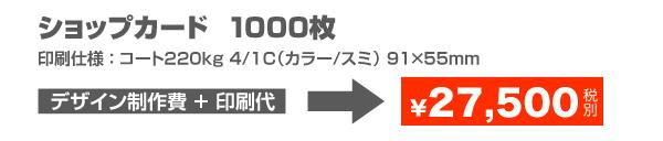 ショップカード1000枚