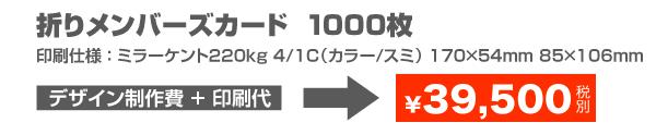 折りメンバーズカード1000枚